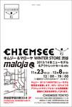 25年11月渋谷DM表.jpg