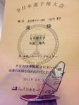 全日本トロフィー.JPG