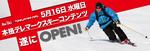 img_telemark_open.jpg